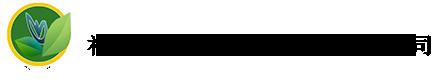 福建热线13107602643 福建福州、北峰营养草炭土,泥炭土生产基地!承接福州阳台屋顶果蔬种植,城市绿化工程,花卉苗木基地,园林景观,育苗盆栽,草坪绿植,药材大棚种植等。可做有机肥原料,经深加工后制成精制微生物有机肥!搜福建北峰草炭土